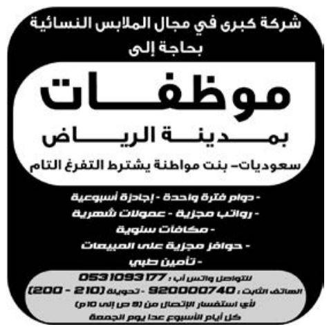 اعلانات الرياض اليوم